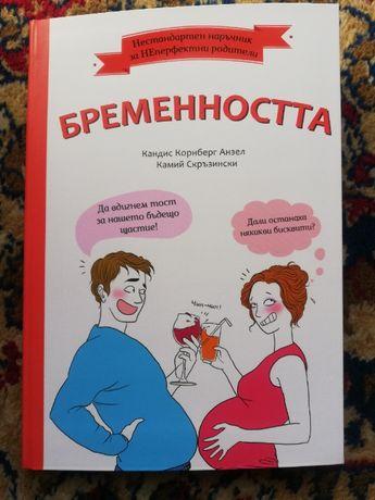 Намалена! Нестандартен наръчник за НЕперфектни родители - Бременността