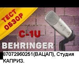 Майк USB Behringer C-1U