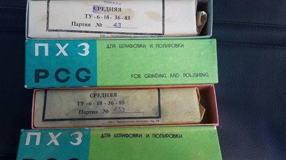 Полир паста руска зелена ГОИ-600грама- ПХЗ тонкая(финна) и сред