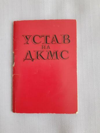 Устав на ДКМС за комсомолци