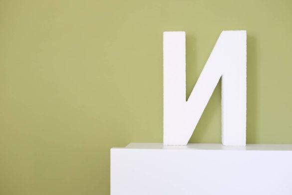 Букви, цифри и дъмита от стиропор