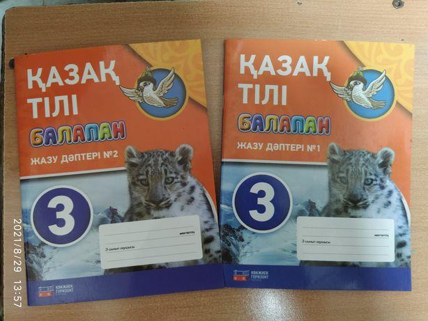Прописи по казахскому за 3 класс