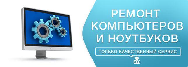 Профессиональная компьютерная помощь (Установка Windows и программ)