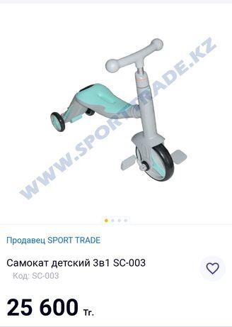 3в1 беговел, самокат, велосипед