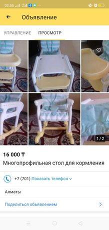 Многофункциональный стол для кормления ребенка.