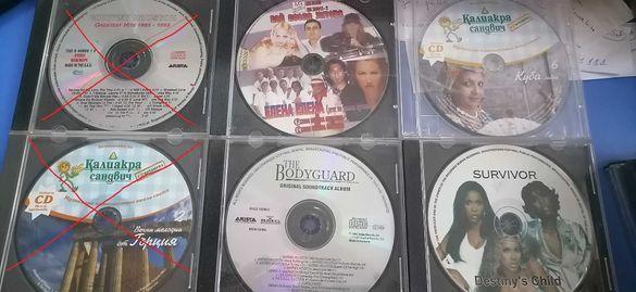 дискове с музика