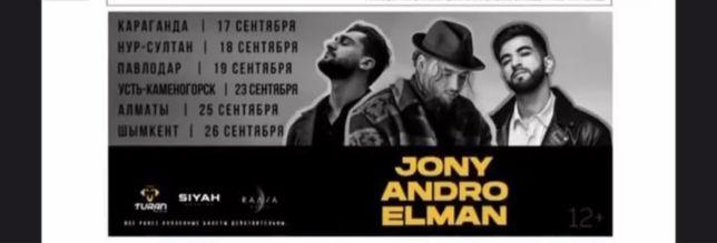 Срочно продам билет Andro,Elman, Jony Павлодар