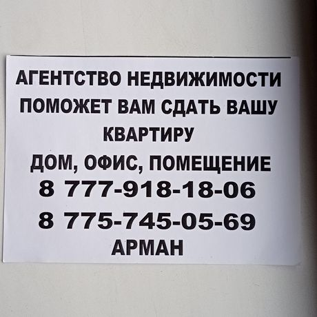 Риэлтор по АРЕНДЕ.