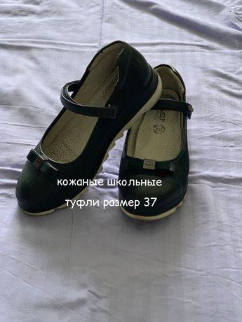 Школьные кожаные туфельки размер 37