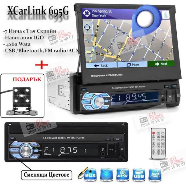 Мултимедийна система XCarLink 695G гр. Габрово - image 1