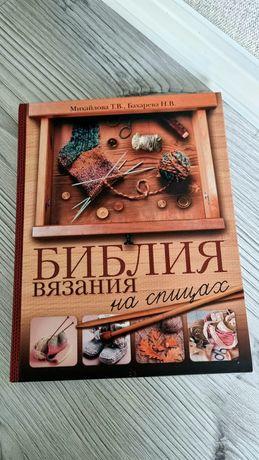 Книга вязание на спицах