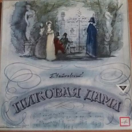 """Опера П.Чайковского """"Пиковая дама"""""""