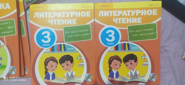 Продам книги за 3 класс
