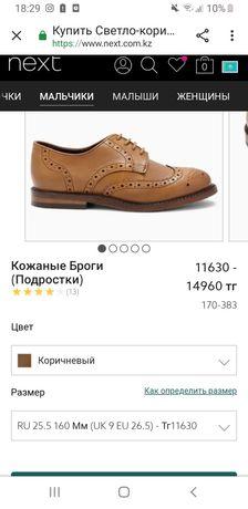 Броги кожаные,туфли,лоферы срочно