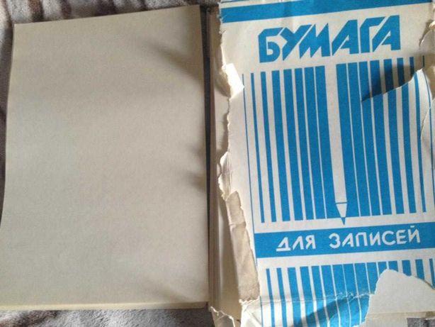 Продам писчую бумагу СССР (раритет) А4