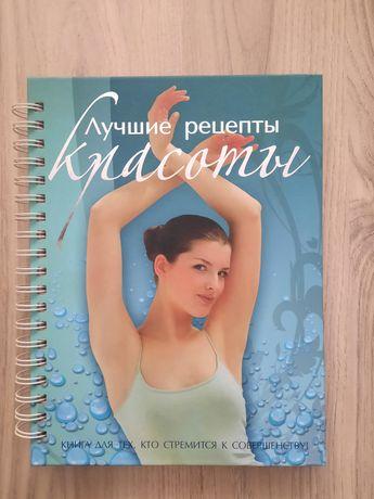 Книга о красоте.