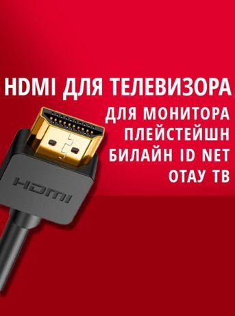 Самая разная длина! HDMI провод кабель