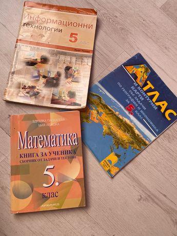 Учебници за 5 клас атлас просвета, информационни  и математика