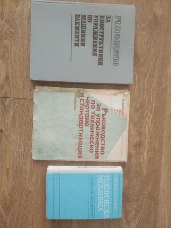 Учебници за ТУ; Учебници за Текстил