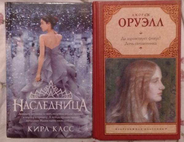 Книги, романы серии зарубежная классика