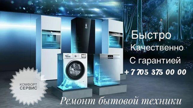Ремонт Холодильников, Стиральных машин, Отопительных котлов.