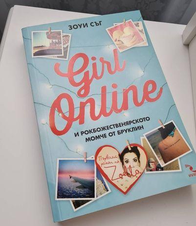 Книга Girl Online - Зоуи Съг