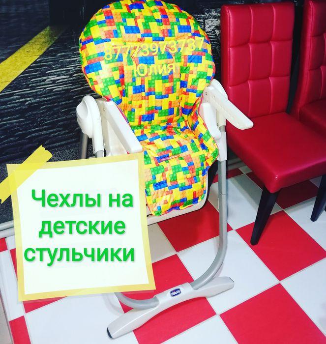 Чехол на стульчик для кормления! Чехлы на детские стульчики! Стул стол Алматы - изображение 1