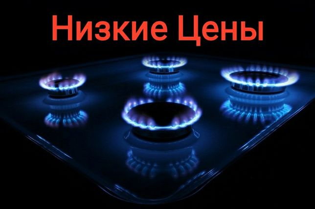 Ремонт газовых плит. Качество и надёжность.