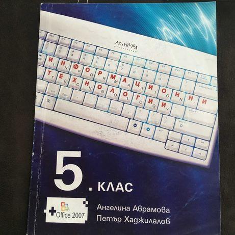 учебник информационни технологии