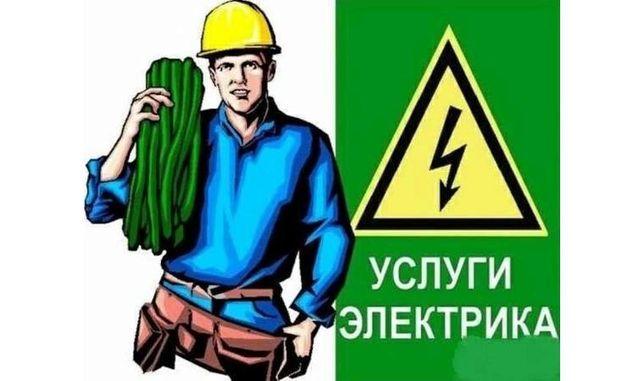 Электрик мастер