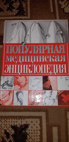 Продам медицинскую энциклопедию