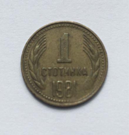 Монета от 1 стотинка 1981г. - НРБ