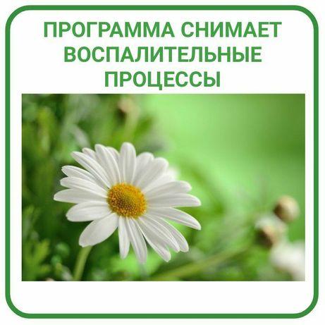 Программы сибирское здоровье.