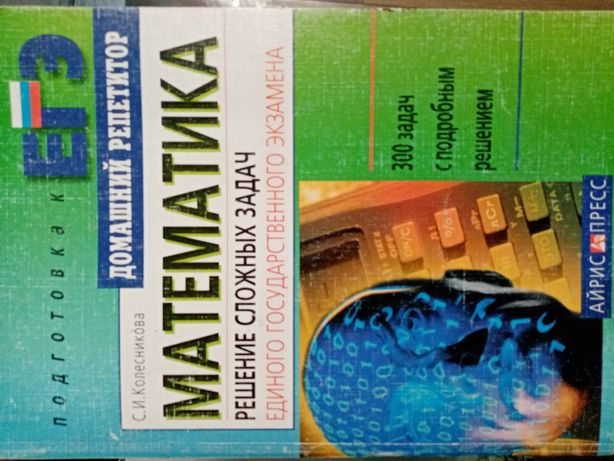 Продам книгу математика