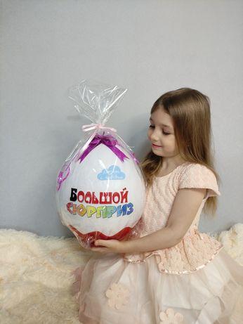 Подарок ребенку большой киндер сюрприз тойбастар смотрины годик гостям