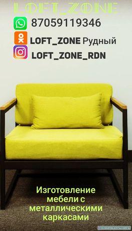 Мебель Loft, изготовление мебели с металлическими каркасами