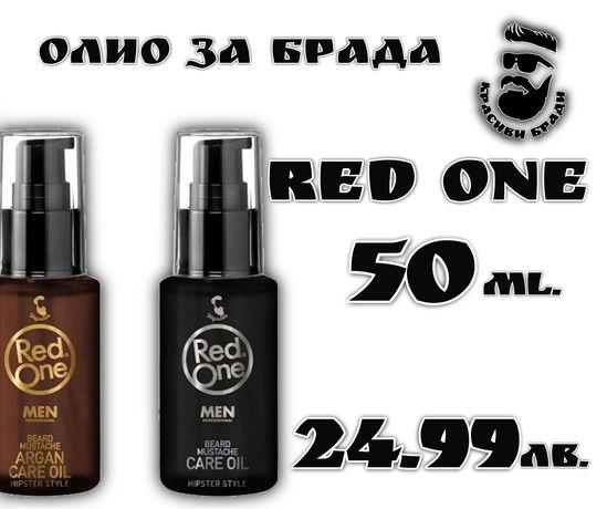 Олио за Брада - Red One, Bandido, Schwarzkopf на Топ ЦЕНИ