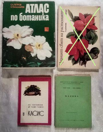 Книги за всеки -  Лозарство, Градинарство и други