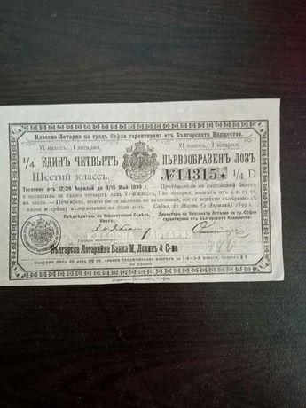 лотариен билет от 1899 година.