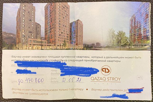 Продам ваучер на покупку квартиры от Qazaq Stroy