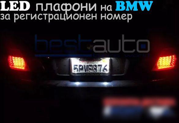 LED плафони за заден номер за BMW БМВ E39/E60/E70/E71/E82/E88/E90/F10