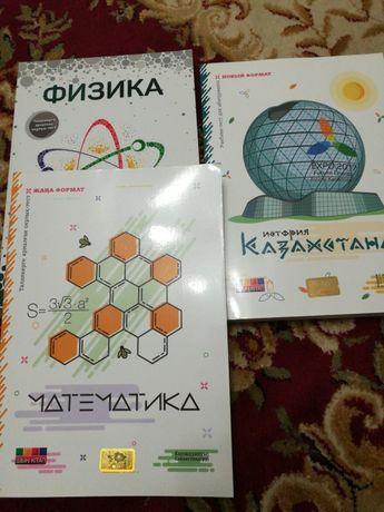 Ент шын новые биология физика математика на каз
