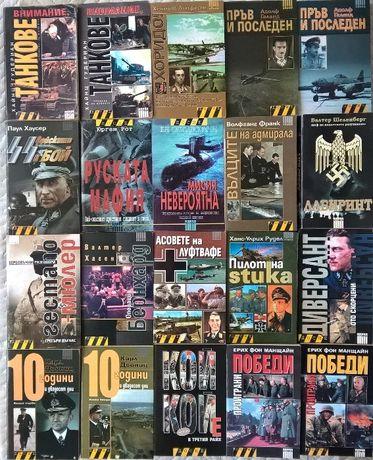 Комплект от 26 книги от поредицата Досие на издателство Атика