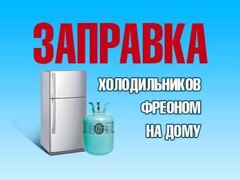 Заправка морозильников и холодильников в Алматы без вывоза техники