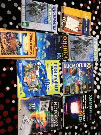 учебници за 10 клас. Продават се и по отделно.
