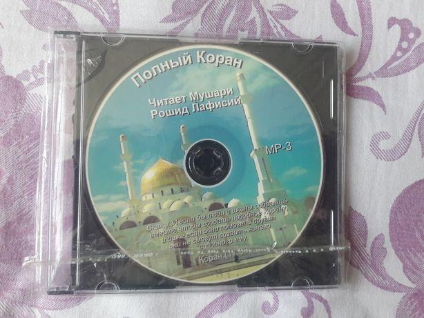 Полный Коран мр3