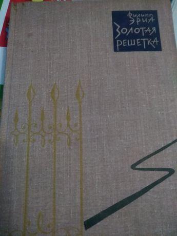 Златната решетка - Золотая решетка – Филипп Эриа
