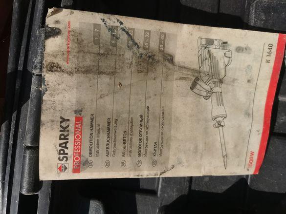 Къртач на спарки К1640