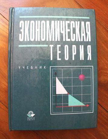 Экономическая теория: Учебник для ВУЗов.