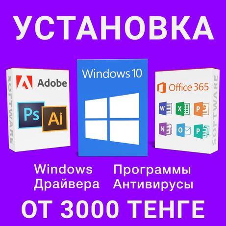 Установка Windows, Microsoft Office, программ в Алматы с выездом.